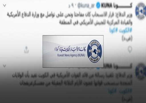 الوكالة الكويتية تعلن اختراق حسابها وتنفي خبر الانسحاب الأمريكي