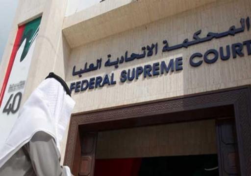 محكمة أمن الدولة تثبت حكم المؤبد على رجل أعمال تركي