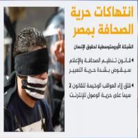 شبكة حقوقية: عواقب وخيمة لقانون مصري