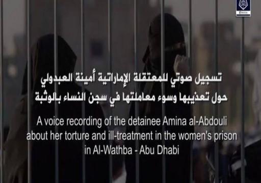 تسريب جديد لأمينة العبدولي يكشف تهديدها بالقتل بالسم