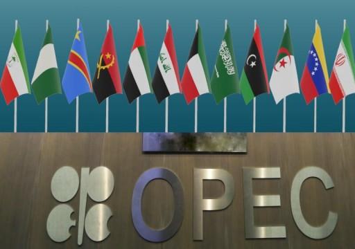 """""""أوبك"""" تخفض توقعات نمو طلب النفط العالمي خلال 2021"""