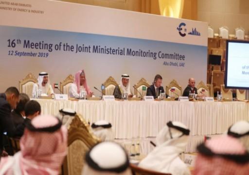 دول أوبك+ تشدّد على التزام خفض الإنتاج لدعم سعر النفط
