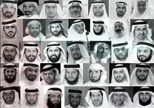 منظمة دولية تطالب الإمارات بالإفراج عن جميع السجناء المُعرّضين للخطر