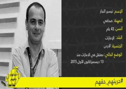 منظمتان دوليتان تطالبان الإمارات بإطلاق سراح الصحفي النجار