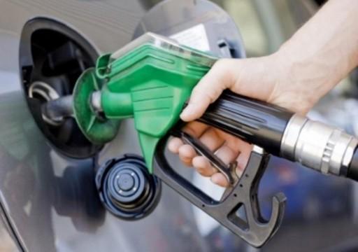 رفع أسعار البنزين في الدولة أكثر من 11% مايو المقبل