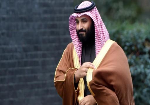 استطلاع أميركي: الغالبية لا تثق بقدرة محمد بن سلمان على اتخاذ القرارات الصائبة