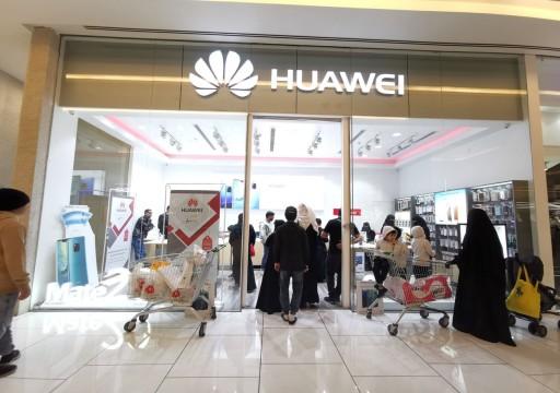 «هواوي» تعتزم افتتاح 6 متاجر جديدة في الإمارات
