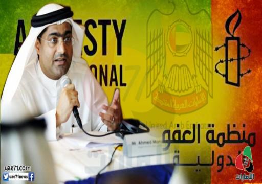 العفو الدولية لولي عهد أبوظبي: العالم يراقب معاملتكم لأحمد منصور!