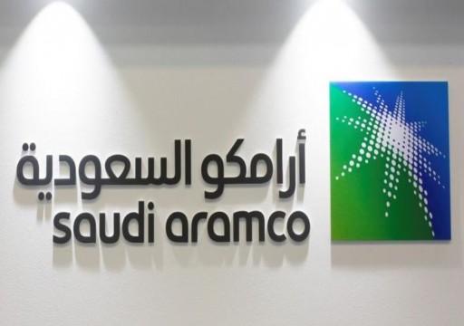 أرامكو السعودية مستعدة لطرح دولي بجانب الإدراج المحلي الأولي
