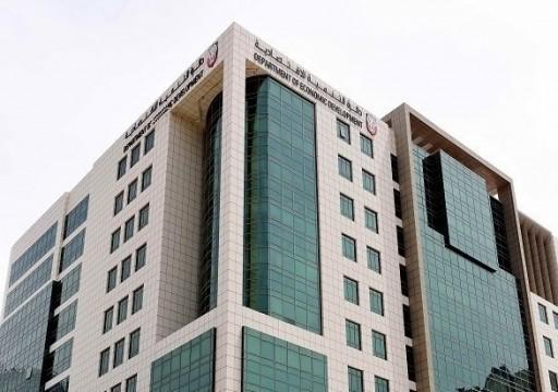 التنمية الاقتصادية: إغلاق 18 منشأة تجارية ومصادرة 4 آلاف قطعة مقلدة في أبوظبي