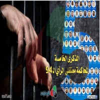 الذكرى الخامسة لمحاكمة مجموعة الـ94.. عدالة مغتصبة ونكسة وطن!