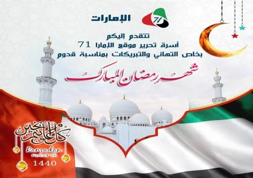 تهنئة بحلول الشهر الفضيل.. الإمارات71 يعزي الشعب الإماراتي باستشهاد علياء عبد النور