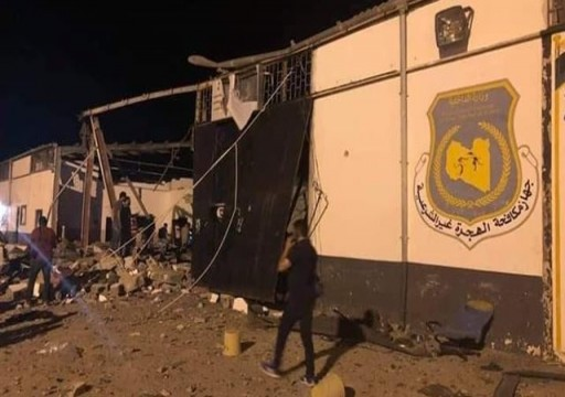 الاتحاد الأوروبي ومجلس الأمن يدينان قصف مركز إيواء مهاجرين بليبيا