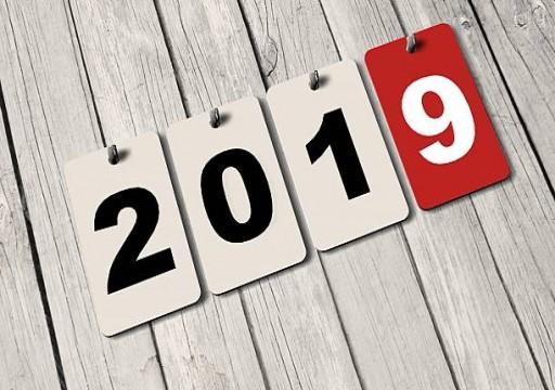 الموارد البشرية: الثلاثاء 1 يناير عطلة رأس السنة الميلادية