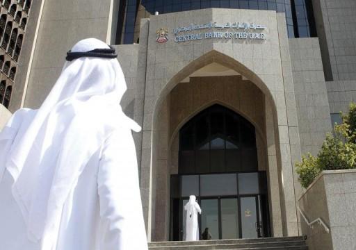 تلاعب مصرفي يدفع مصرف الإمارات المركزي لاستبدال أسعار الفائدة بين البنوك
