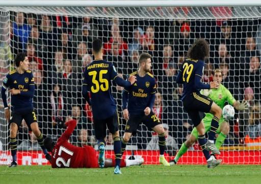 ليفربول يطيح بأرسنال من كأس الرابطة الإنجليزية
