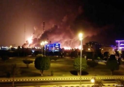 السعودية تعلن استمرار صادرات النفط بعد تفجيرات معملين لأرامكو