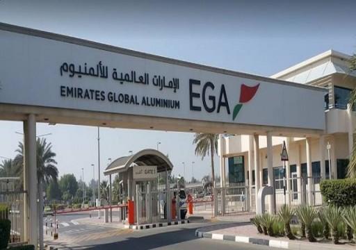 """""""الإمارات للألمنيوم"""" تدرس طرح إحدى أكبر عمليات بيع الأسهم"""