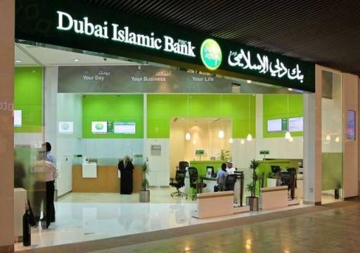 موديز تعلن تثبيت تصنيف «دبي الإسلامي» و«دبي التجاري»