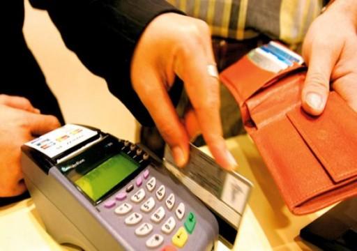 إيقاف دفع الضرائب بالبطاقات الائتمانية الصادرة من خارج الدولة