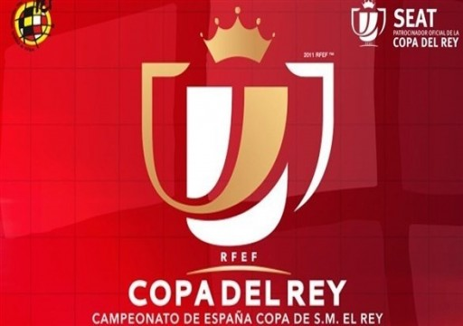 اليوم.. الاتحاد الإسباني لكرة القدم يجري قرعة الكاس