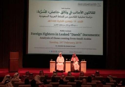 السعوديون في وثائق داعش المسربة.. جيل جديد أكثر تطرفا وأسرع تعبئة