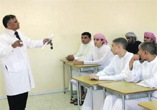الإمارات الأولى عربيا والـ 46 عالميا بدراسة برنامج بيزا