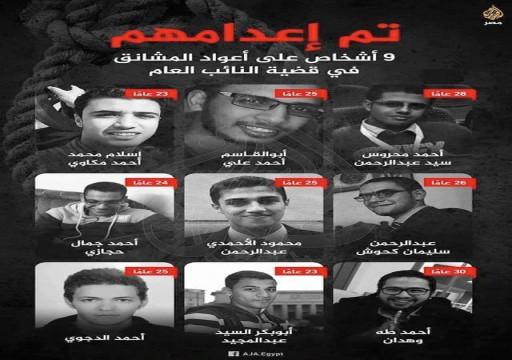ردود الفعل تتوالى لإدانة السلطات المصرية إعدام 9 معارضين