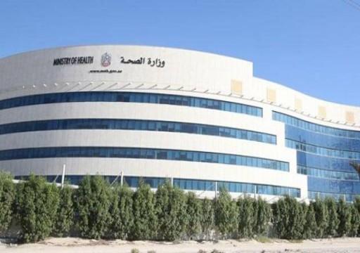رقم قياسي جديد في أبوظبي.. 294 إصابة بكورونا خلال الساعات الماضية