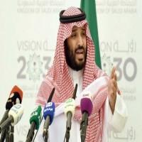 مركز كارنيغي يحكم على رؤية محمد بن سلمان 2030 بالفشل