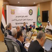 الرياض.. انطلاق مؤتمر مرجعيات الحل السياسي باليمن
