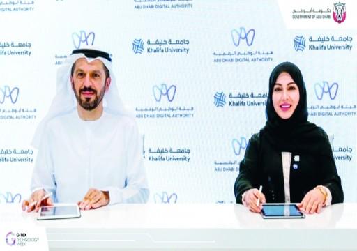 «أبوظبي الرقمية» توقع اتفاقية مع «جامعة خليفة» بهدف تبادل الخبرات