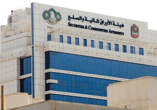 الأوراق المالية:4 أدوار رئيسية لتطوير سوق رأس المال الإسلامي