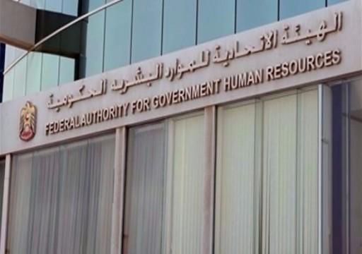 هيئة الموارد البشرية تحظر تعيين غير المواطنين في وظائف حكومية