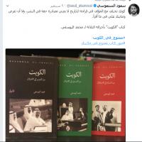 ممنوع في الكويت هاشتاغ يرفض قرار الرقابة على الكتب