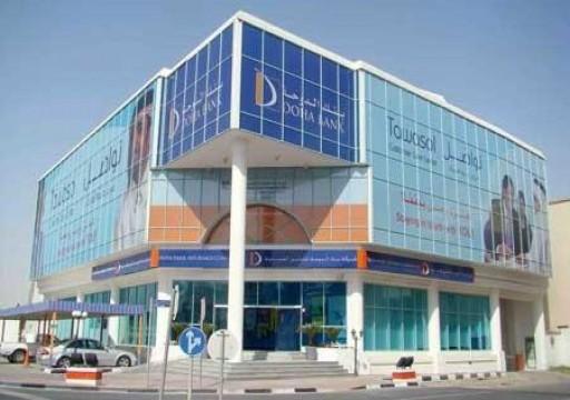 رويترز: بنك الدوحة يسعى لبيع أصوله في الإمارات للبنوك المحلية
