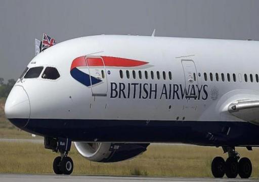 الخطوط البريطانية تستأنف رحلاتها إلى القاهرة بعد توقف دام 6 أيام
