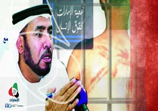 """دورها التغطية على الانتهاكات.. """"جمعية الإمارات"""" تتجاهل قضية علياء عبد النور"""
