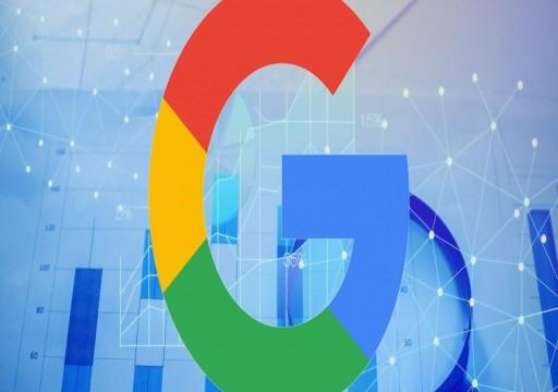 إطلاق ميزة جديدة في محرك البحث العملاق جوجل