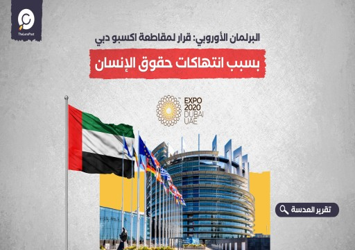 """ترحيب حقوقي بدعوات البرلمان الأوروبي للانسحاب من """"إكسبو دبي"""""""