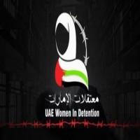 مركز حقوقي يطلق عريضة للمطالبة بالإفراج عن معتقلات الرأي