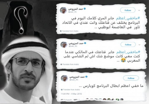 حمد المزروعي يثير الجدل على توتير: مقاطعة قطر باقية وتتمدد