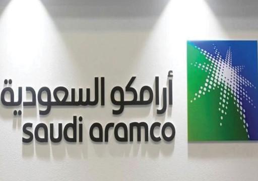 وكالة: بيع حصة المؤسسات في اكتتاب أرامكو السعودية