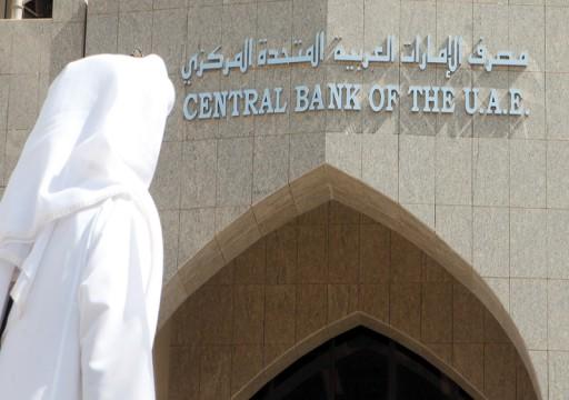 المركزي: عقوبات مالية على البنوك التي لا تتعاون مع مشاكل المتعاملين