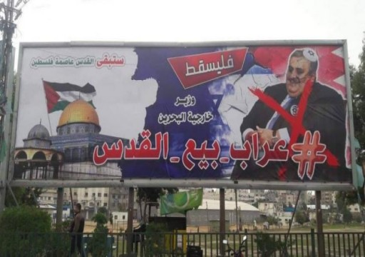 بعد التطبيع العلني.. لافتة بغزة تصف وزير خارجية البحرين بعراب بيع القدس