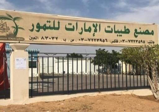 السلامة الغذائية في أبوظبي تُغلق مصنع للتمور في العين
