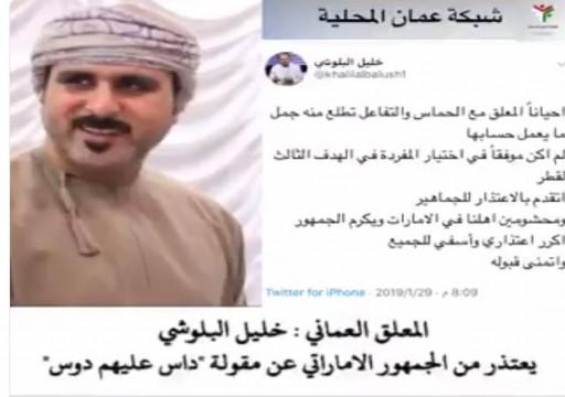 معلق رياضي عماني على قناة قطرية يثير غضب جمهور الأبيض
