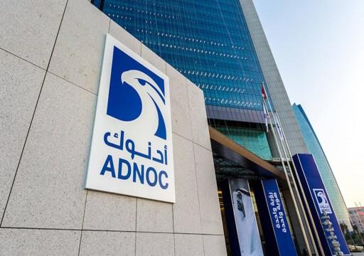 """الذراع التجارية لـ""""أدنوك"""" تقترض 1.2 مليار دولار من سبعة بنوك محلية ودولية"""