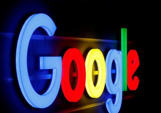 جوجل تعلن عدم مشاركتها في مؤتمر للاستثمار بالسعودية