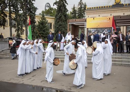 موسكو.. اختتام فعاليات أيام الثقافة الإماراتية